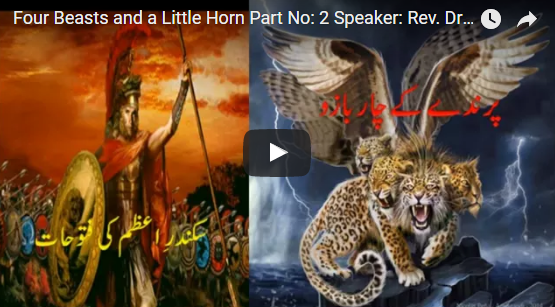 Four Beasts and a Little Horn Part No: 2 Speaker: Rev. Dr. Jamil Nasir