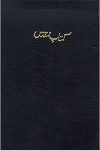 Urdu Audio Bible Free Listen and Free Download mp3