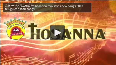 నీవే నా సంతోషగానము hosanna ministries new songs 2017 telugu christian songs