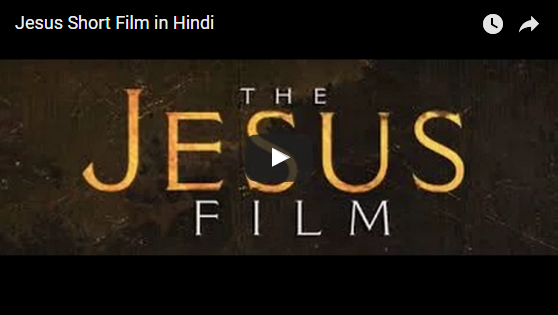 Jesus Short Film in Hindi |This is short film of 23 min ,Very useful for Evangelism|