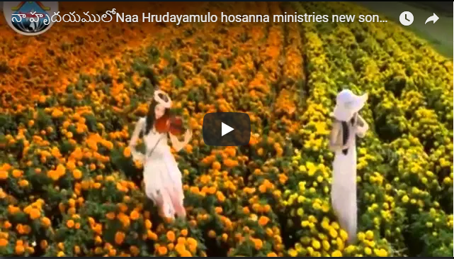 నా హృదయములోNaa Hrudayamulo hosanna ministries new songs 2016 Telugu Christian Songs