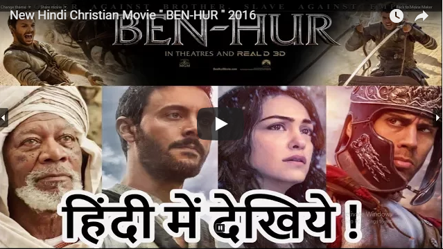 "New Hindi Christian Movie "" BEN-HUR "" 2016"