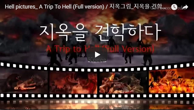 Hell pictures_ A Trip To Hell (Full version) / 지옥그림_지옥을 견학하다 (Full version)