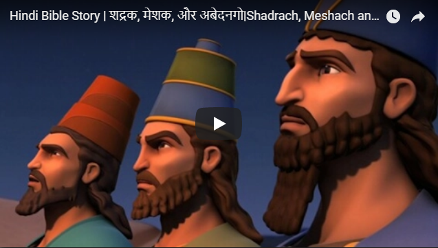 Hindi Bible Story | शद्रक, मेशक, और अबेदनगो|Shadrach, Meshach and Abednego | Hindi Christian Video