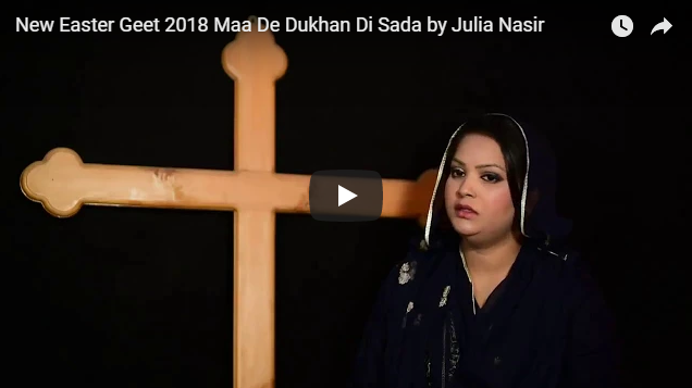 New Easter Geet 2018 Maa De Dukhan Di Sada by Julia Nasir