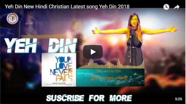 Yeh Din New Hindi Christian Latest song Yeh Din 2018