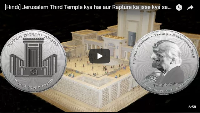 [Hindi] Jerusalem Third Temple kya hai aur Rapture ka isse kya sambandh hai?